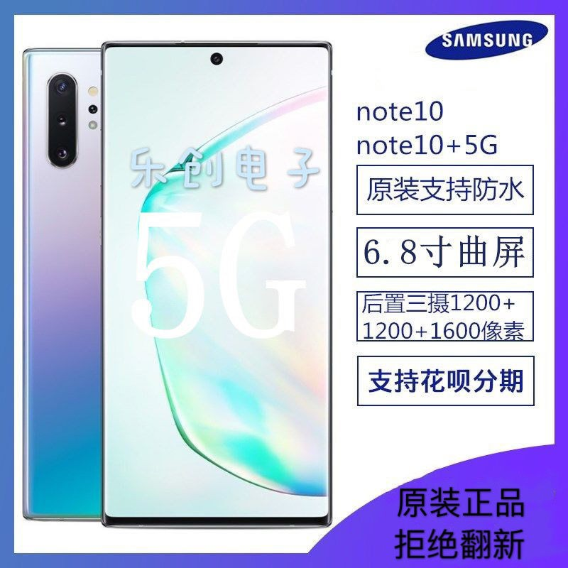 二手全新三星note10+ 5G原裝正品note10+5G韓版全網通手機