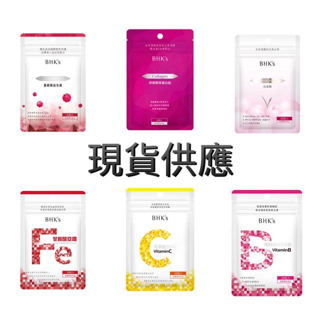 BHK's BHK 膠原蛋白/蔓越莓益生菌/白高顆/鐵/B群/維他命C/葉黃素/紅豆輕窕/奢光錠 bhk bhks