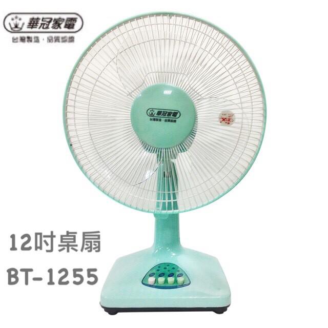 華冠 12吋 桌扇 電風扇 涼風扇 電扇 桌立扇 BT-1255 顏色隨機