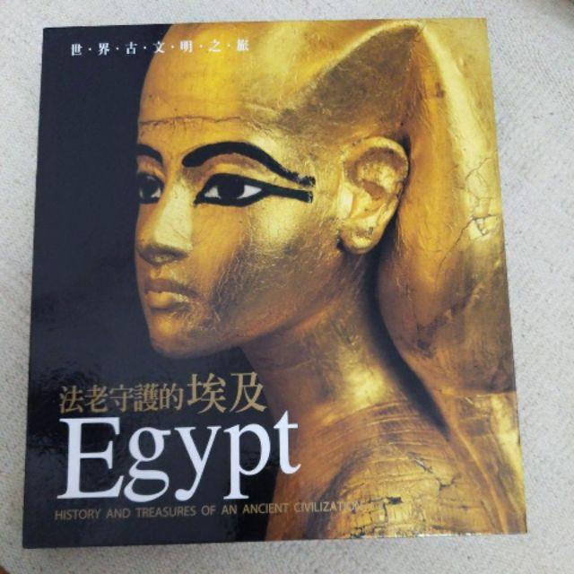 世界古文明之旅 閣林國際圖書 精裝高清大圖 非洲區 法老守護的埃及