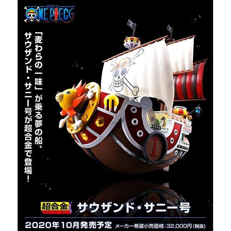 【小妻玩玩具】 現貨 代理 日版 萬代 超合金 千陽號 海賊王 航海王