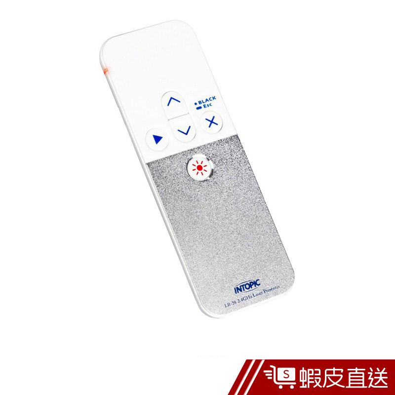 INTOPIC 廣鼎 2.4GHz無線 簡報筆 PPT 雷射筆 簡報器 MS-LR28 現貨 蝦皮直送