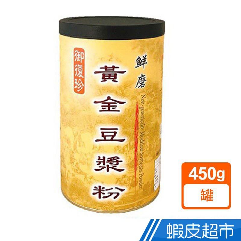 御復珍 鮮磨黃金豆漿粉 450g/罐 非基改黃豆 濃醇香 早餐下午茶 無負擔 即沖即飲 御復珍 現貨 蝦皮直送