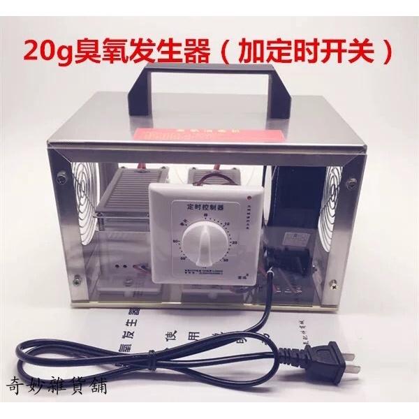 現貨 110v 20g臭氧發生器 空氣淨化機 臭氧消毒機 殺菌機