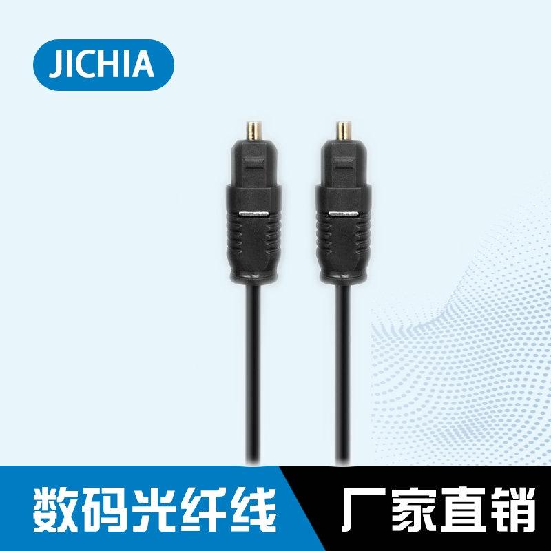 JICHIA京像數字音頻光纖線功放音響電視optical接口光纖SPDIF方口 qCtz