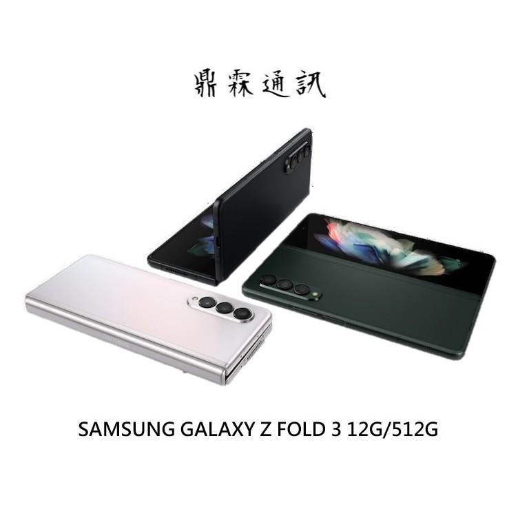 三星 SAMSUNG Galaxy Z Fold3 5G 12G/512G 7.6吋+6.2吋螢幕