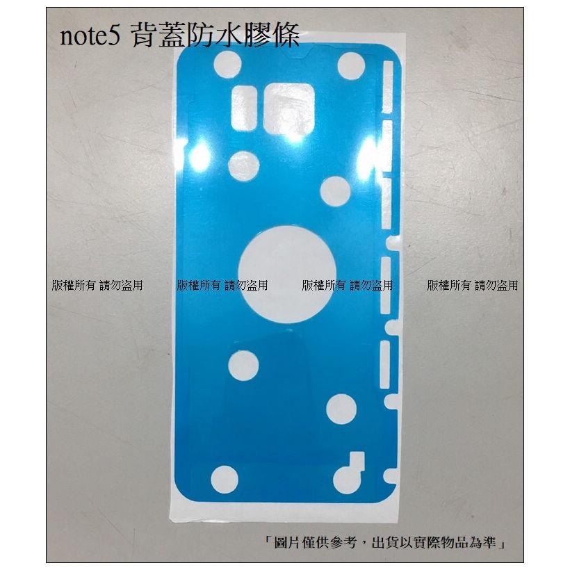☆小伶通訊☆ 現貨 Note5 背膠 全新 三星 Note 5 電池蓋 背蓋 防水膠條 換電池必備