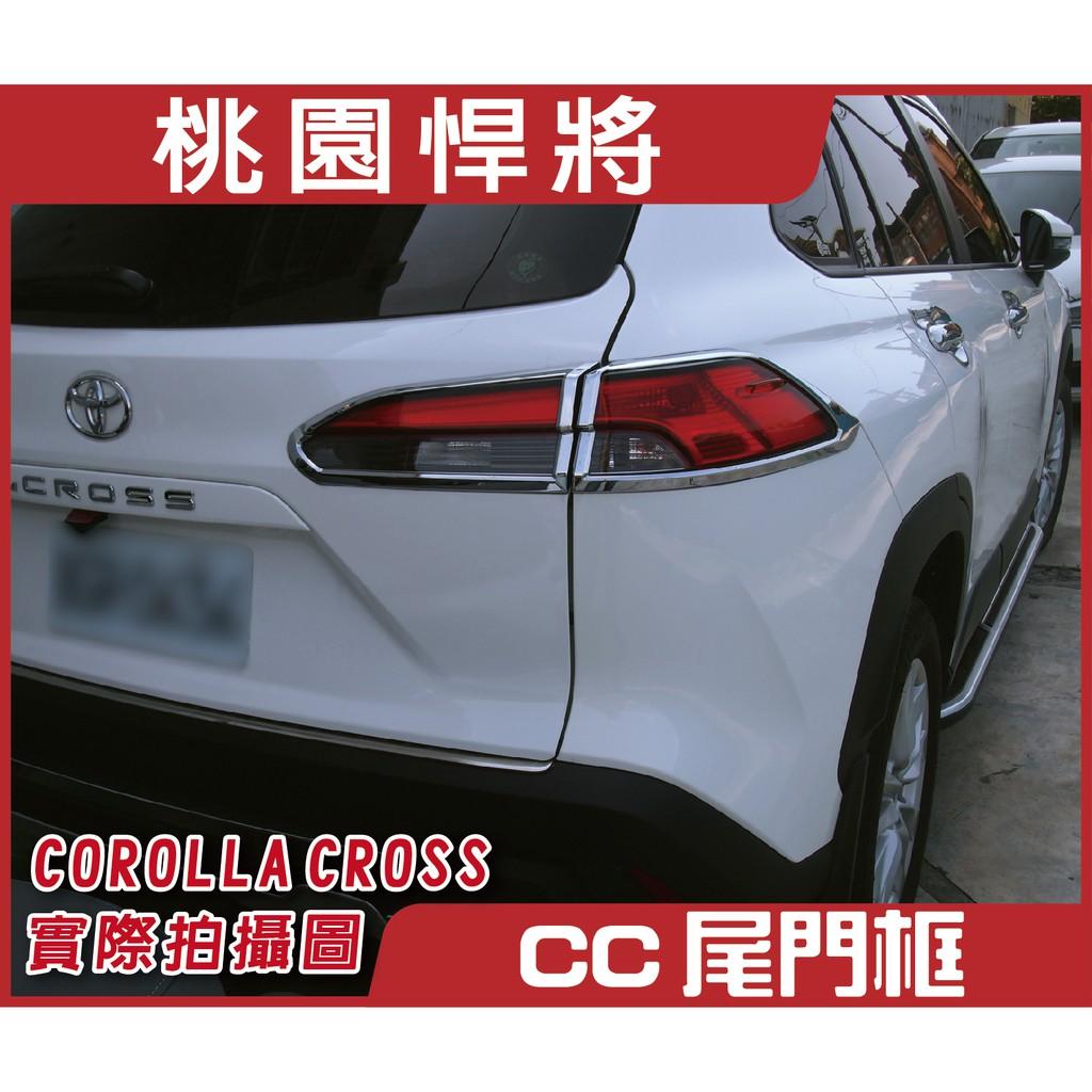 【桃園悍將】COROLLA CROSS專用 2020尾燈框裝飾尾燈 大燈眉 飾條 車燈 燈眉 後燈眉亮條 尾燈條