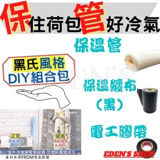 【免運】銅管保溫DIY組合包 低調黑色風格💧省錢大作戰💧 冷氣銅管包覆材 被覆保溫材  2分/ 3分/ 4分/ 5分 桃園市