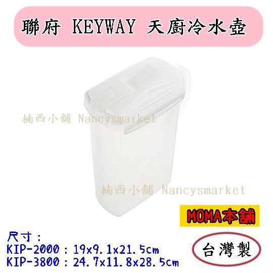 MOMA本鋪 聯府 KEYWAY 天廚冷水壺 KIP-2000(2L)/KIP-3800 (3.8L) 冷熱水壺 台灣製