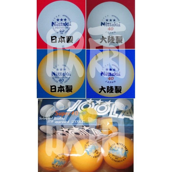 NITTAKU 日本製 大陸製 桌球40mm比賽球 乒乓球 賽璐珞球 練習球
