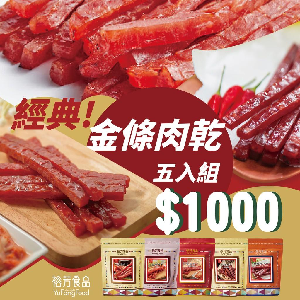 《金條肉乾五入組》熱銷第一!超值組合!