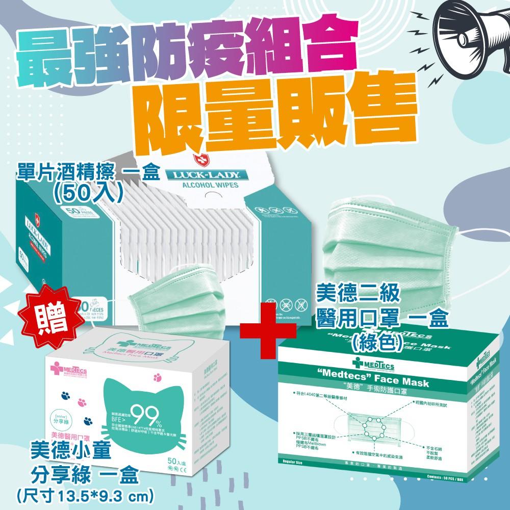 全家大小防疫優惠組 美德二級醫用口罩50入/盒(無鋼印) + 酒精濕紙巾50入/盒(單片裝)  贈美德小童醫療口罩一盒