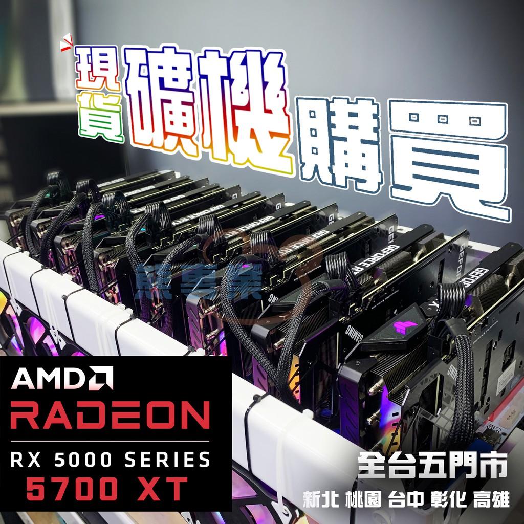 熊專業★ 礦機服務 RADEON 5700XT 8卡礦機  全新 現貨!