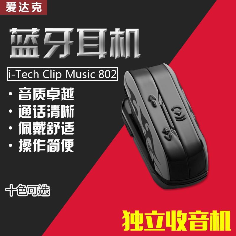 [可超取]i-Tech 愛達克Clip Music802i/802s通用立體聲藍牙耳機FM收音機