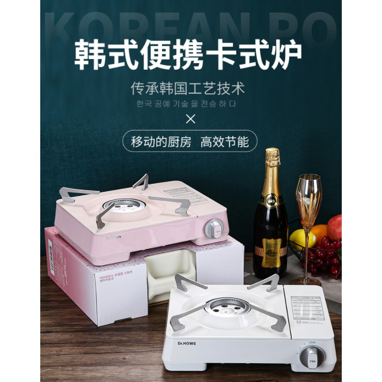【野仁大台北露營用品】韓國馬卡龍色Dr.HOWS卡式爐家用便攜卡斯爐旅行燃氣灶燒烤爐具