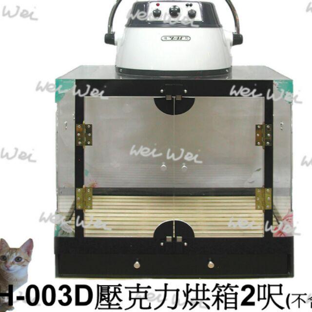雅芳寵物烘毛機 壓克力烘箱YH-003D 另有售烘毛機 k.aa