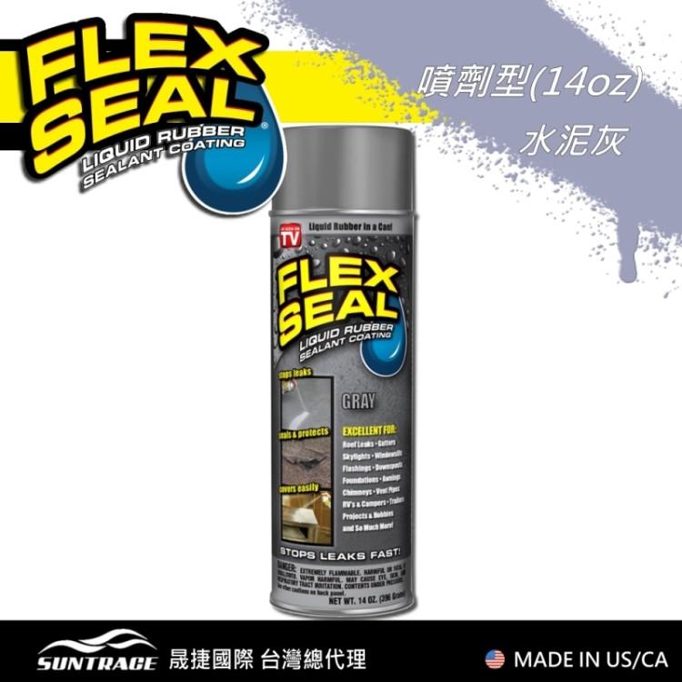 美國FLEX SEAL萬用止漏劑(噴劑型/水泥灰)