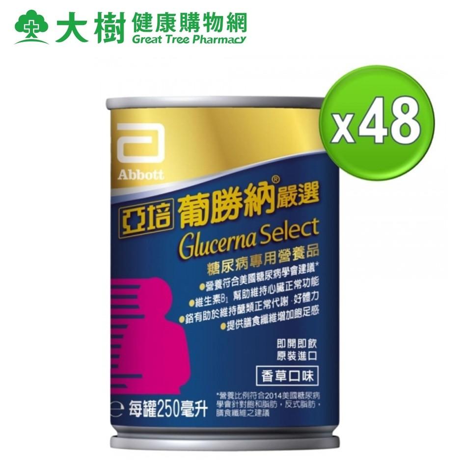 亞培 葡勝納嚴選 250ML  (兩箱購共48罐) 糖尿病適用 廠商直送  大樹