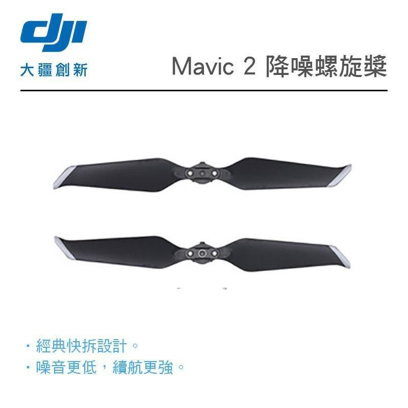 DJI 大疆 御 Mavic 2 PRO ZOOM 降噪螺旋槳【eYeCam】 空拍機 無人機 航拍 0 直購