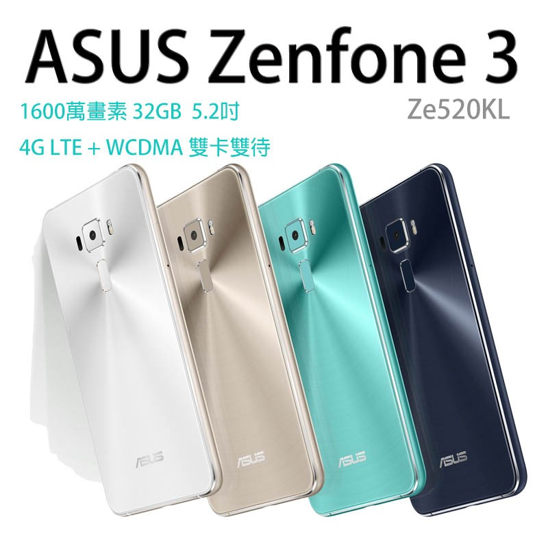ASUS Zenfone3 ze520kl 5.2吋 32GB 4G金屬感1600萬畫素 雙卡雙待 全新未拆公司貨