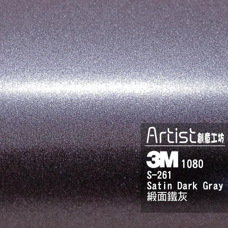 【Artist阿提斯特】正3M Scotchprintl 1080 S261 緞面 鐵灰 車貼專用膠膜 車貼膜 車包膜