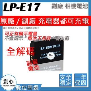 創心 全解碼 副廠 電池 CANON LPE17 LP-E17 M3 M5 M6 850D 800D 77D 750D 高雄市
