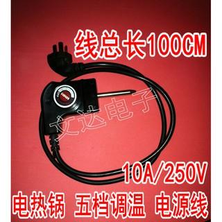 new調溫耦合器 韓式多功能電熱鍋電源線電火鍋溫控開關原裝電鍋線1米