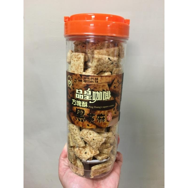 買五送一/年終優惠 品皇咖啡-員林店:品皇方塊酥-8種口味