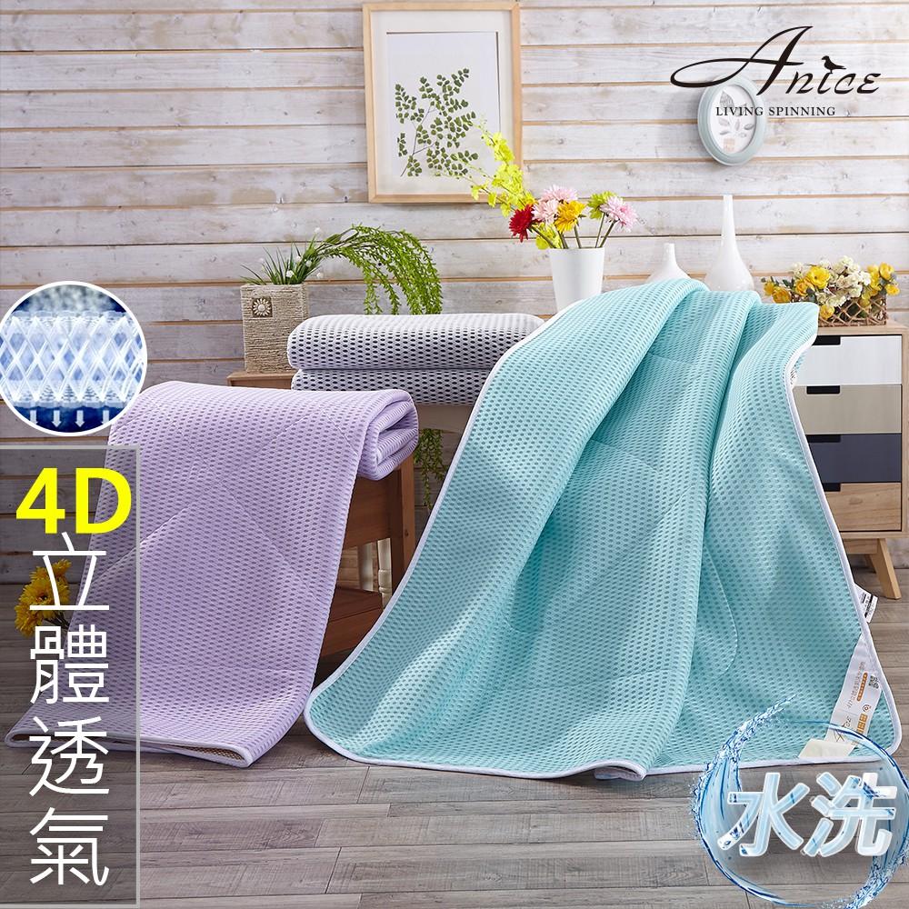 雅妮詩 4D網格透氣涼蓆床墊 雙人 涼墊 可水洗涼席 涼蓆 DF 蝦皮團購