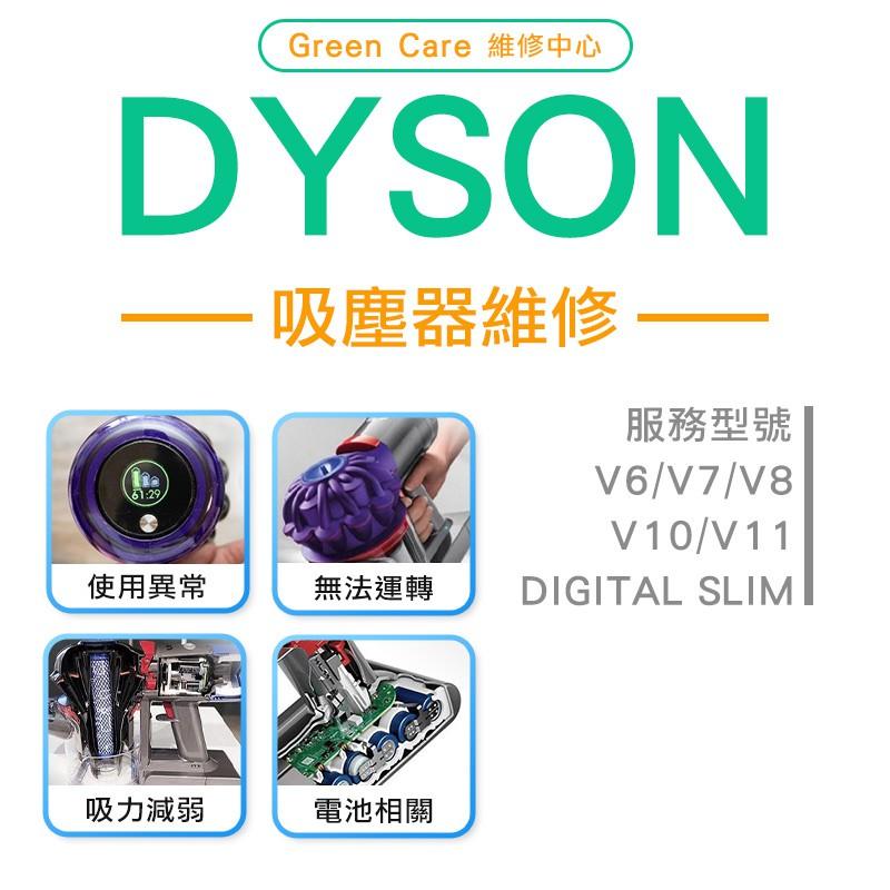 GreenCare維修中心 dyson 維修 舊機維修 吸塵器