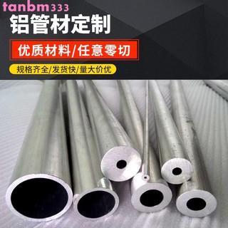 [五金定製]鋁管 6061 7075 鋁管 diy 薄壁 厚壁 鋁管型材 空心鋁管 25mm加工 桃園市
