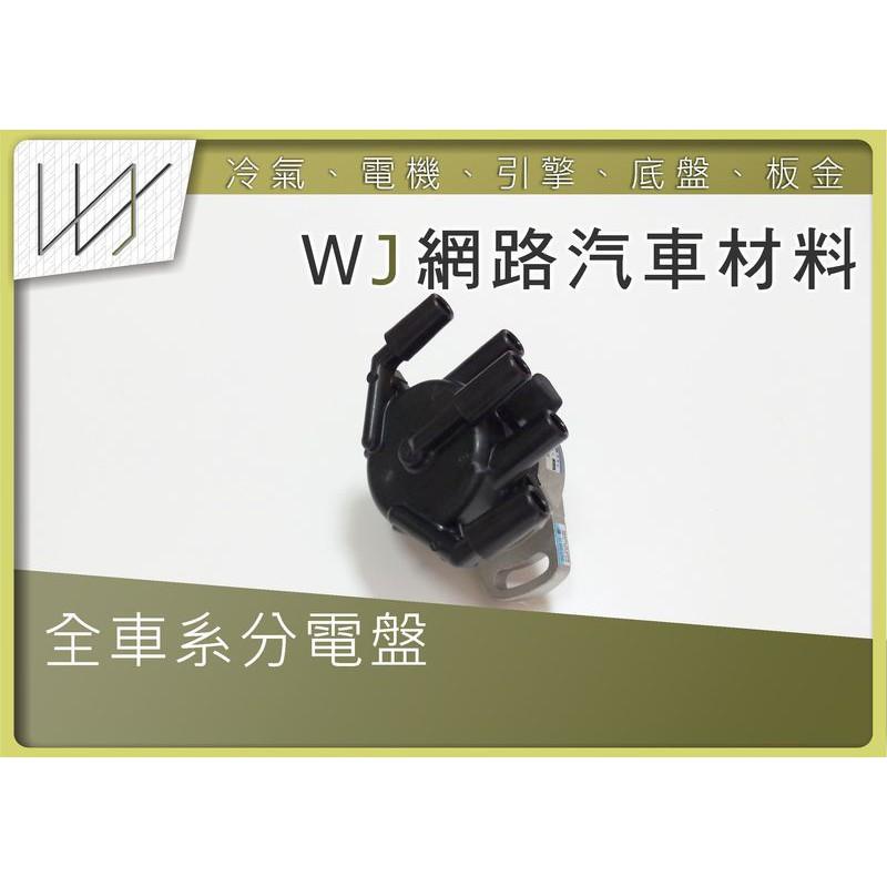 【WJ網路汽車材料】分電盤總成 三菱 SPACE GEAR 得利卡 福利卡 2.0 另有啟動馬達 發電機 感知器 繼電器