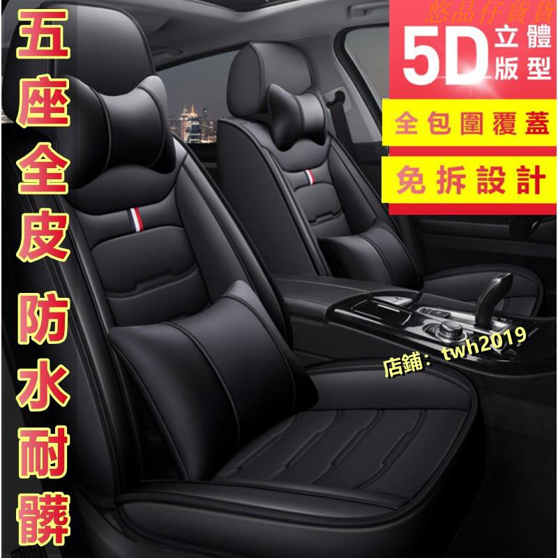 △✵▽全皮新款座套全包坐墊座椅套福斯座套VW GOlf Tiguan TOuran T-Cross椅套座墊 單座 汽車座