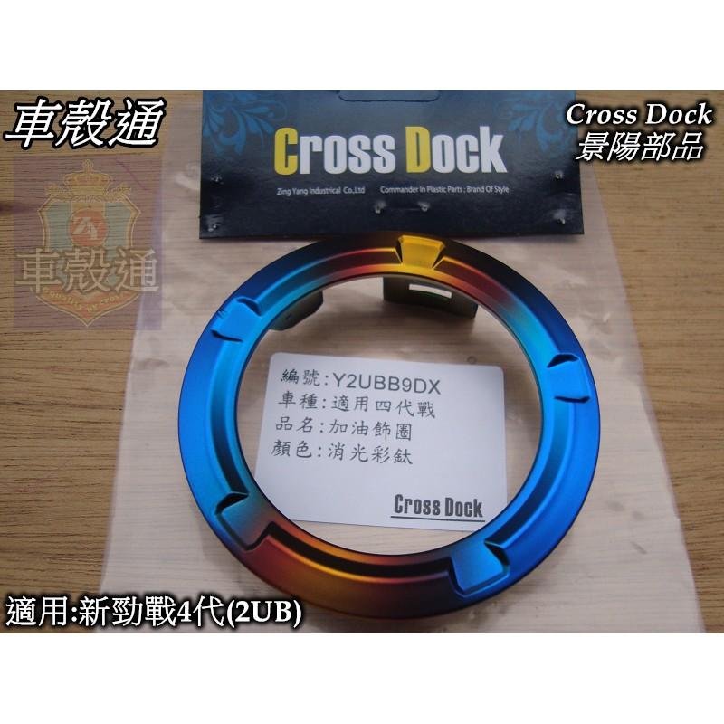 [車殼通]四代戰 新勁戰4代125 消光彩鈦 加油飾圈 Cross Dock景陽部品