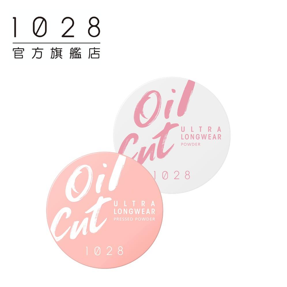 1028 Oil Cut! 超吸油蜜粉餅 +Oil Cut!超吸油嫩蜜粉【口碑熱銷組】