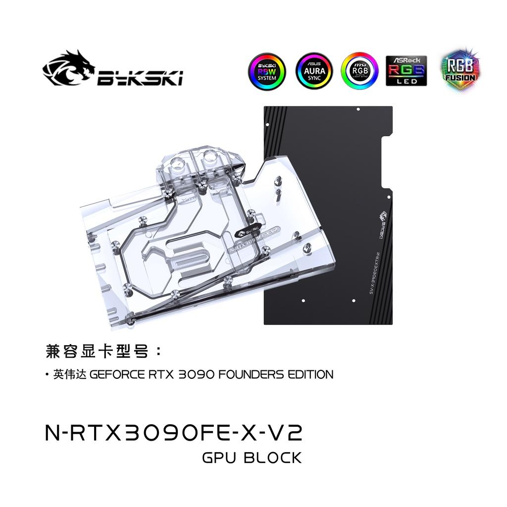 【前沿科技】Bykski N-RTX3090FE-X-V2 NVIDIA公版RTX 3090顯卡冷頭散熱器