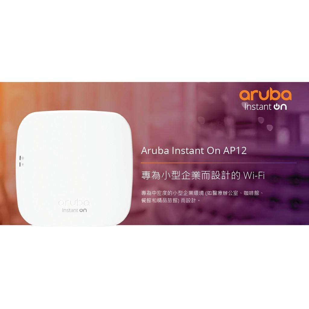 Aruba Instant On Mesh無線基地台 AP12 最後出清