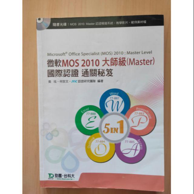 微軟MOS2010大師級(Master)