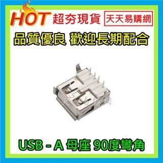 【天天易購網】 USB-A母座 90度 零件 USB USB頭 USB插座 DIY 接頭 充電器 電源 主機 電子材料 高雄市