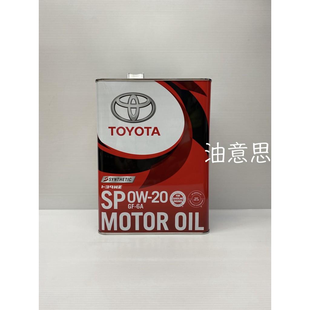 油意思 TOYOTA 0W-20 0W20 豐田 機油 日本鐵罐 UX250h NX300h ES300h油電 1189
