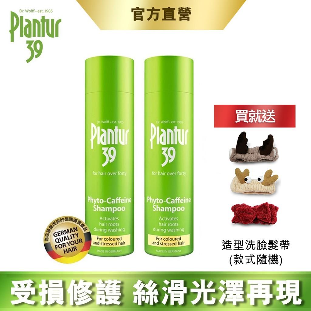 【Plantur39】絲滑光澤再現 植物與咖啡因洗髮露 染燙髮 250ml x2 (加碼送造型洗臉髮帶(款式七款隨機))