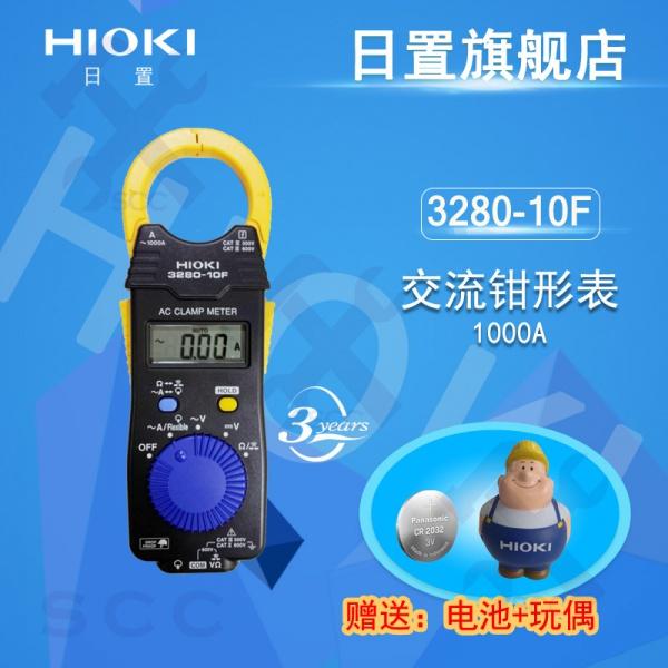 🔱滿減現貨🔱日置鉗形表hioki 3280-10F/70F 3288/3288-20 交流直流數字鉗錶 vAcd