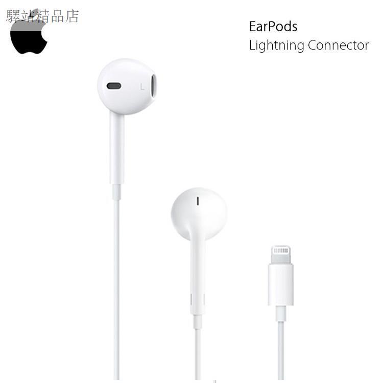 【神腦貨 盒裝】Apple 原廠耳機麥克風 EarPods 具備 Lightning 連接器 線歡迎光臨 驛站精品店