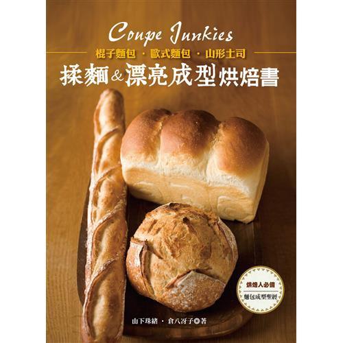 棍子麵包・歐式麵包・山形吐司:揉麵&漂亮成型烘焙書[88折]11100763480
