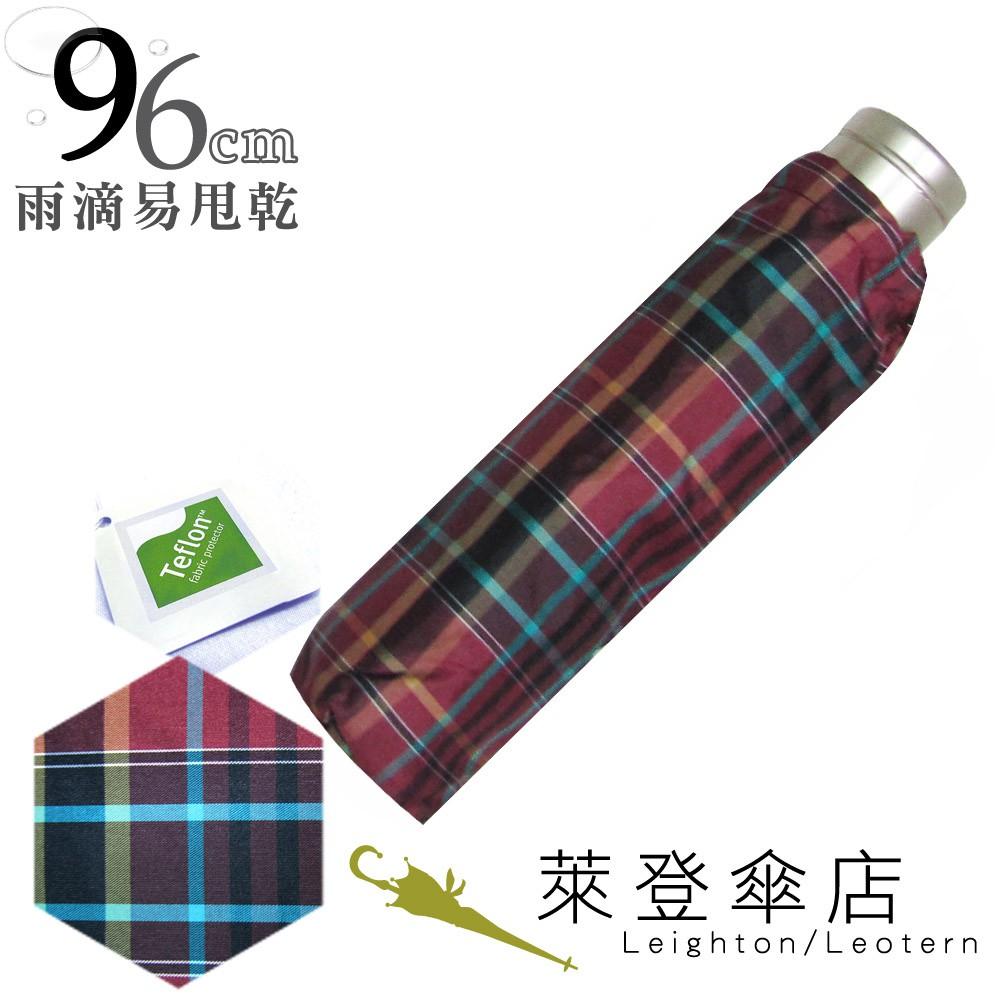 【萊登傘】雨傘 96cm中傘面 先染色紗格紋布 易甩乾 手開傘 紅綠細格
