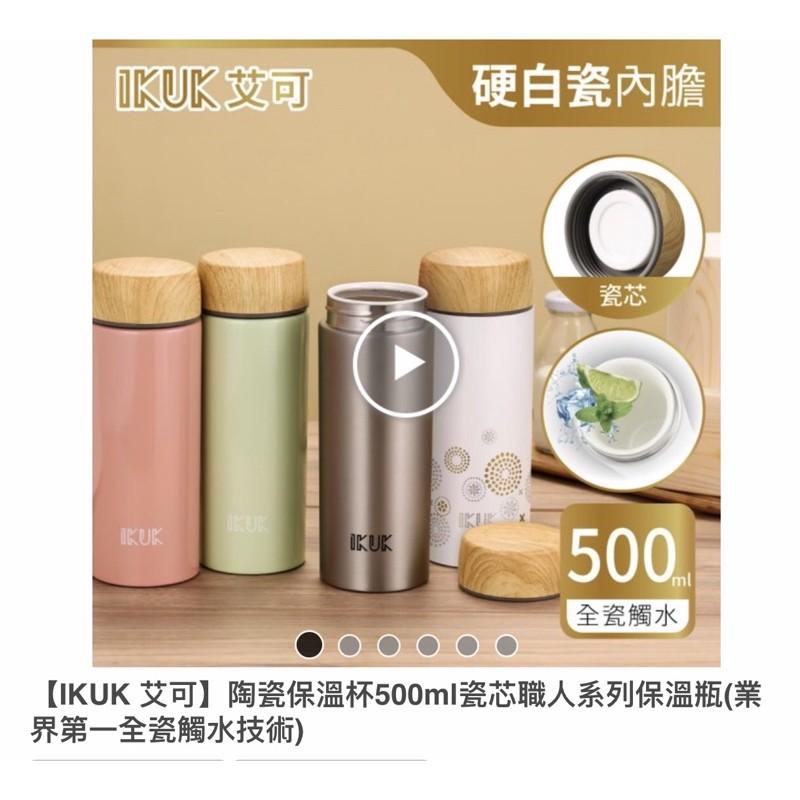 【IKUK 艾可】陶瓷保溫杯500ml瓷芯職人系列保溫瓶(業界第一全瓷觸水技術) 全新