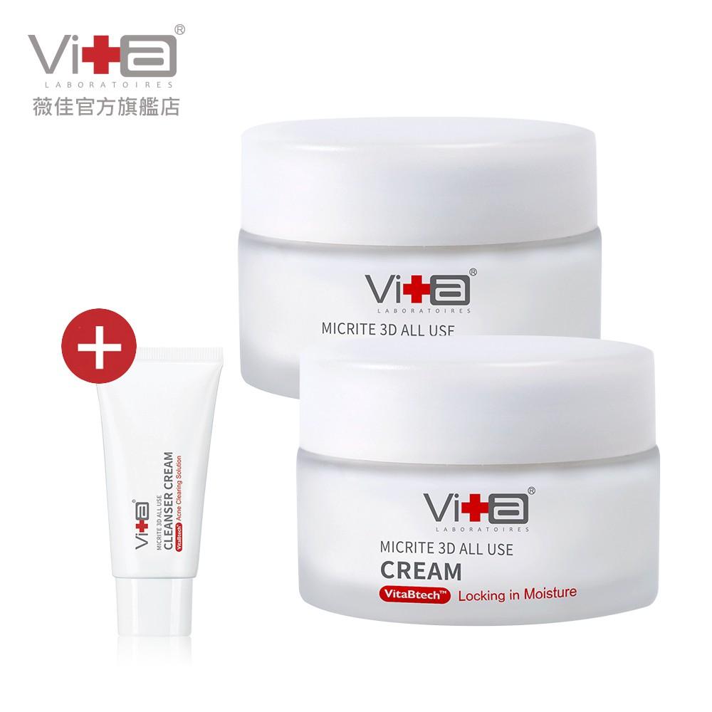 薇佳 微晶3D全能乳霜60ml(VitaBtech升級版)  2入組  贈隨行保養組