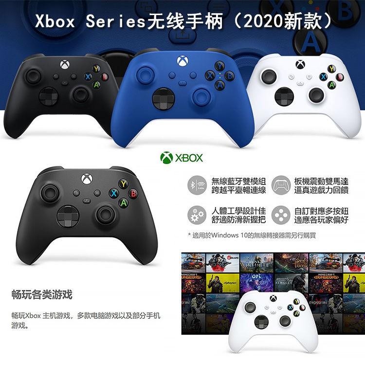 【手柄】微軟Xbox Series X S手柄 XSX藍牙無線游戲手柄 Xbox PC電腦