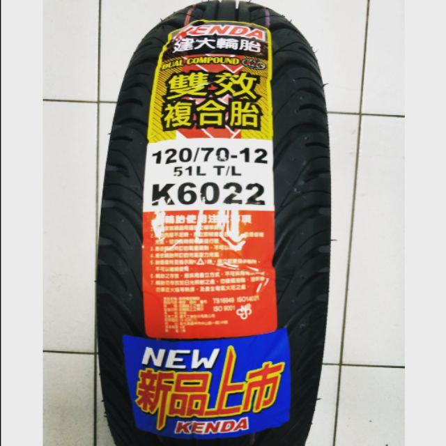 便宜輪胎王  全新上市建大K6022  120-70-12雙效復合胎